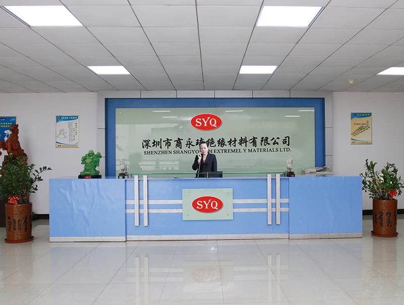 深圳市商永琦绝缘材料有限公司
